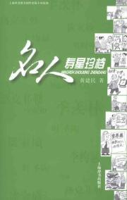 Celebrity longevity Jane file(Chinese Edition): HUANG JIAN MIN