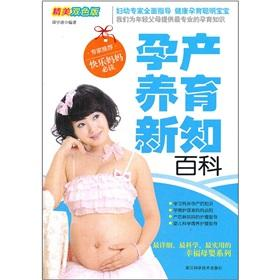 Maternal nurturing new knowledge Encyclopedia (beautiful color version)(Chinese Edition): QIU YU ...