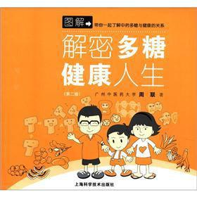 Decrypt the polysaccharide. and healthy life (2nd edition)(Chinese Edition): BEN SHE.YI MING