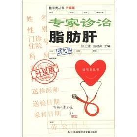 Registration fee Books: expert diagnosis and treatment: XU ZHENG JIE.