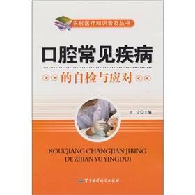 Oral self-test of the common diseases and response(Chinese Edition): DU LI