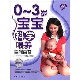 Maternal and child reading the exchange of 0-3-year-old baby scientific feeding Hundred Questions A...