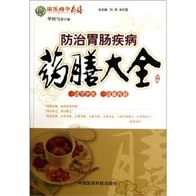 The essence of country Medical Diet Diet grade: prevention and treatment of gastrointestinal ...