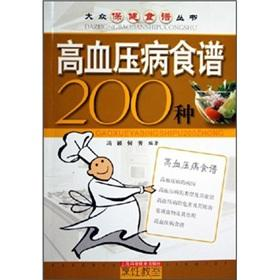 200 kinds of hypertension recipes(Chinese Edition): FENG YING. HE FANG