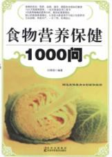 Food Nutrition And Health In 1000 To Ask With Flip Chart 1 Chinese