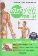 Meridian points massage Wikipedia (Classic Collector's Edition) (with a flip chart)(Chinese ...