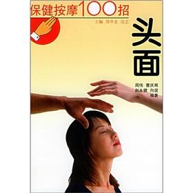 Health massage strokes: head. face(Chinese Edition): JIANG HAO. GAO
