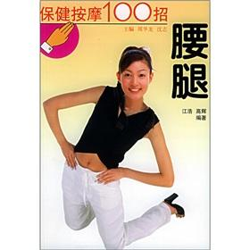 Health massage strokes: waist and legs(Chinese Edition): JIANG HAO. GAO