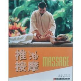 Oil massage(Chinese Edition): YING) BAI LING LUO WEN LI XIAO JUN. SHI SHAO PING YI