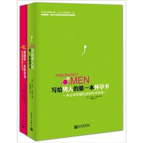 Our first pregnancy book: my first pregnancy: YING) MA KE