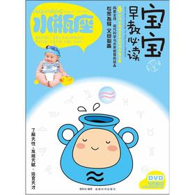 Baby fun Early Learning Privacy Policy 11: Aquarius (with DVD disc 1)(Chinese Edition): GE LI SI