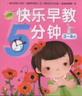 Dolphins: a happy early childhood 5 minutes (5-6 years)(Chinese Edition): HAI TUN CHUAN MEI