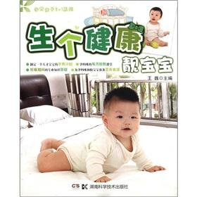 Nurture parent-child family (2 +1): birth to a healthy pretty baby(Chinese Edition): WANG WEI