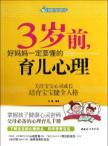 The wisdom of parents self-study book series: 3 years old. good mother must understand parental ...