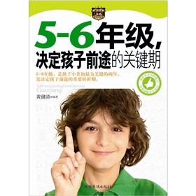 Grades 5-6. determine the critical period of the child's future(Chinese Edition): HUANG JIAN ...