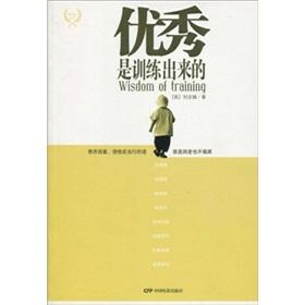 Excellent trained(Chinese Edition): LIU ZHI XIONG