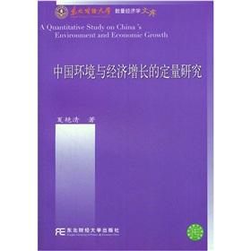 Quantitative study of the environment and economic growth in China(Chinese Edition): XIA YAN QING