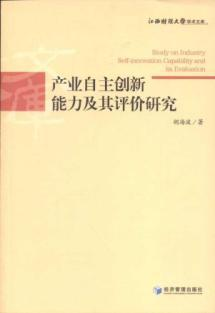 Jiangxi University of Finance and Academic Library: industrial capability of independent innovation...