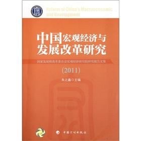 China Macroeconomic Development and Reform(Chinese Edition): ZHU ZHI XIN