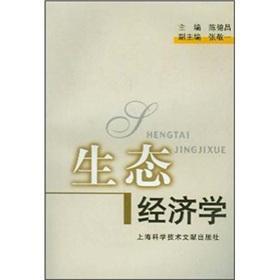 Ecological Economics(Chinese Edition): CHEN DE CHANG