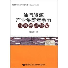 Oil and gas resources competitiveness of industrial clusters formation mechanism of(Chinese Edition...