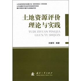 Land Resource Evaluation Theory and Practice(Chinese Edition): LIU FU GANG