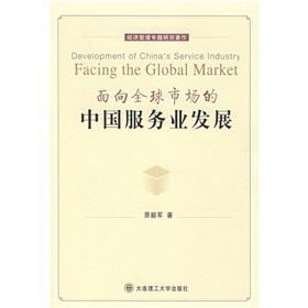China's service industry development for the global market(Chinese Edition): YUAN YI JUN