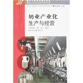 Dairy industry production and management(Chinese Edition): LI XIAO BO. LING HONG