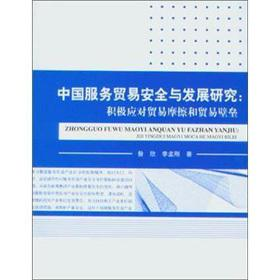 Security and development of China's service trade: to actively respond to trade friction and ...