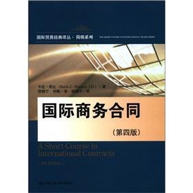 International Business Contracts (4th ed.)(Chinese Edition): KA LA XI BI PAN WEI LIN YI