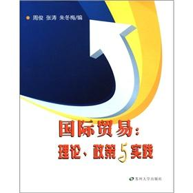 International Trade: Theory. Policy and Practice(Chinese Edition): ZHOU JUN . DENG