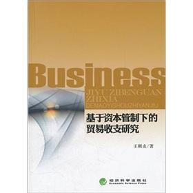 Research-based capital under the control of the trade balance of payments(Chinese Edition): WANG ...