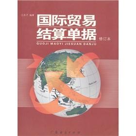 International trade settlement documents (as amended)(Chinese Edition): JIANG ZHOU ZI JIANG ZHOU ZI