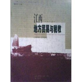 Jiangxi local trade tax (1850-1920)(Chinese Edition): YING) SI TAN