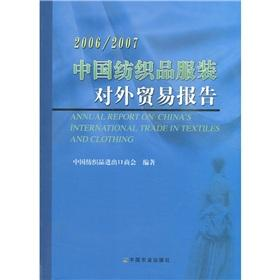 Chinese textile and apparel foreign trade report (2006 ~ 2007)(Chinese Edition): ZHONG GUO FANG ZHI...
