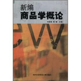 New merchandise Introduction(Chinese Edition): LIU AN LI.