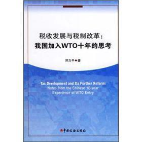 Tax Development and Tax Reform: China's accession to the WTO a decade of thinking(Chinese ...