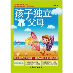 Children to be independent by parents(Chinese Edition): YONG HE