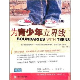 Stand boundaries for young people(Chinese Edition): BEN SHE.YI MING