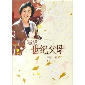 Erikson education anthology: wrote a century parents(Chinese Edition): LU QIN