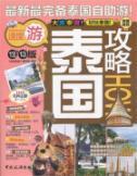 Thailand Guide How: QUAN QIU GONG LVE ) XIE ZU