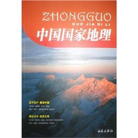 China's National Geographic(Chinese Edition): LIAO CHUN MIN. GUAN WEI XIN