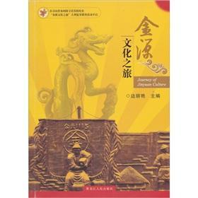 Jinyuan cultural tours(Chinese Edition): BIAN LI YAN