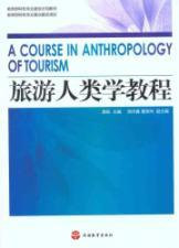 Ministry of Education. Specialty Construction exemplary textbook: The Anthropology of Tourism ...