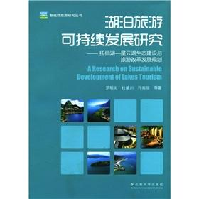Sustainable development of tourism lakes: lake. XINGYUN ecological construction and the development...