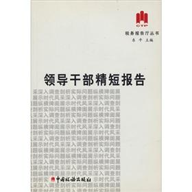 Fine short report of the leading cadres(Chinese Edition): DONG PING