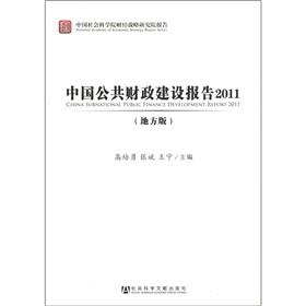 Chinese Academy of Social Sciences. Finance Strategic Research Report: China Public Finance ...