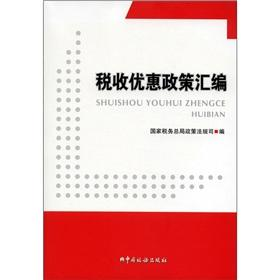 The preferential tax policies for compilation (with CD-ROM 1)(Chinese Edition): GUO JIA SHUI WU ...