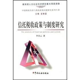Trust tax policy and system research(Chinese Edition): LI QING YUN