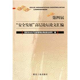Fourth high-level forum of the safe development compilation of papers(Chinese Edition): GUO JIA AN ...